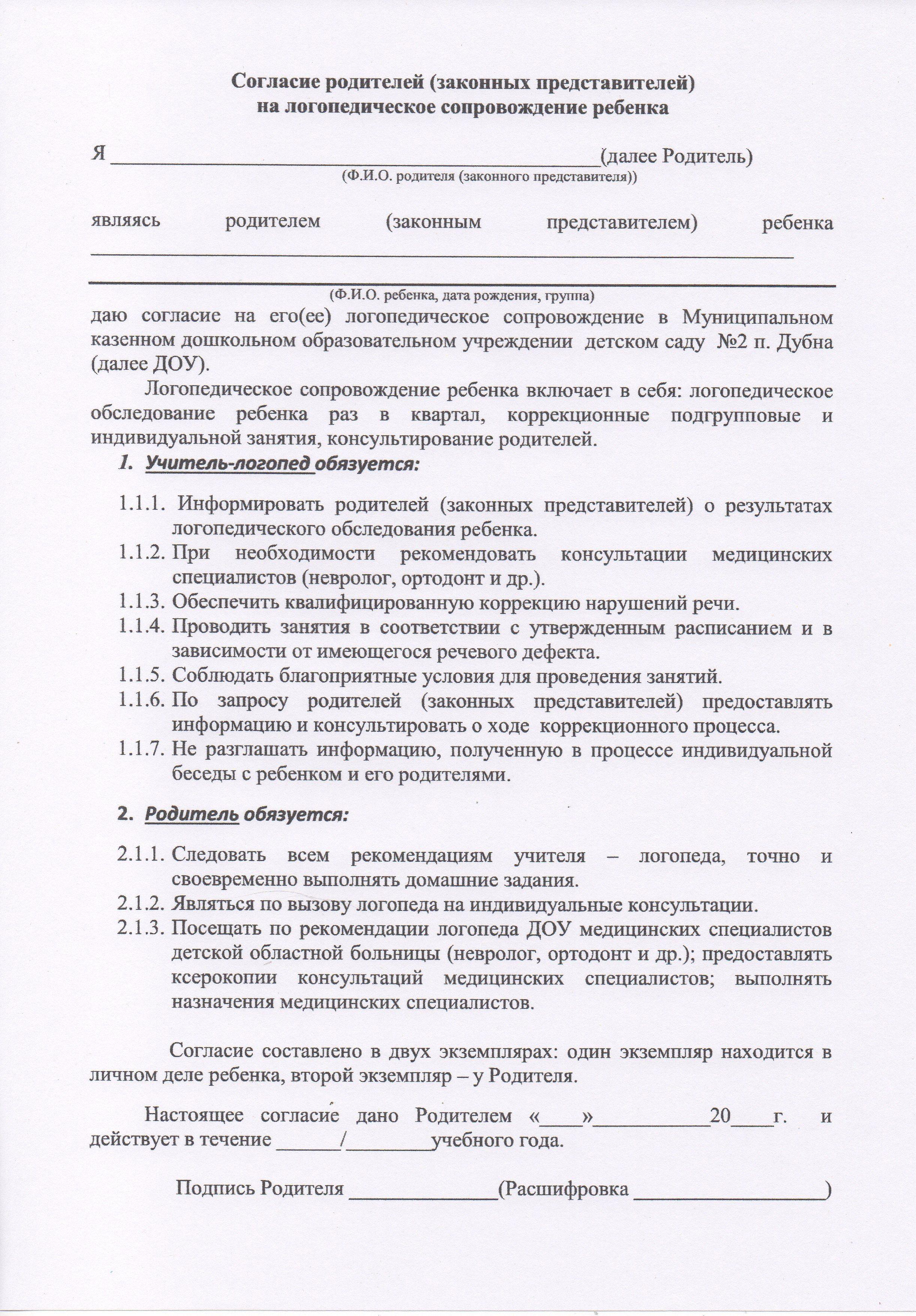 Разрешение на размещение нестационарного объекта 98